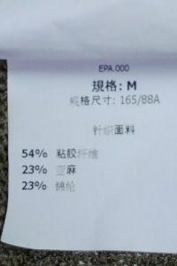 組成表示中国語タグ