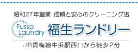 福生ランドリーWEBサイト